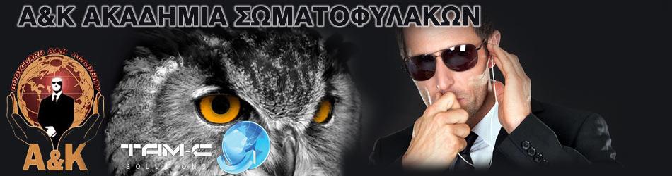 A&K ΑΚΑΔΗΜΙΑ ΣΩΜΑΤΟΦΥΛΑΚΩΝ